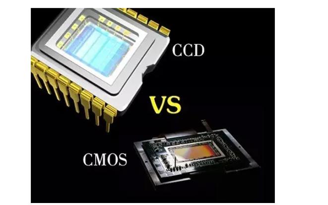 CCD和CMOS到底有什么区别