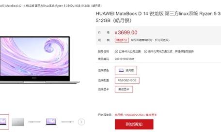 華為MateBook D 14第三方Linux版...