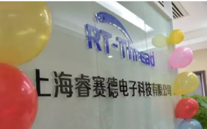 物聯網操作系統RT-Thread獲紀源資本領投 完成新一輪近億元B輪融資