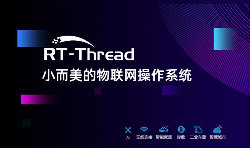 物联网操作系统亿元融资诞生!RT-Thread一出好戏刚开始!