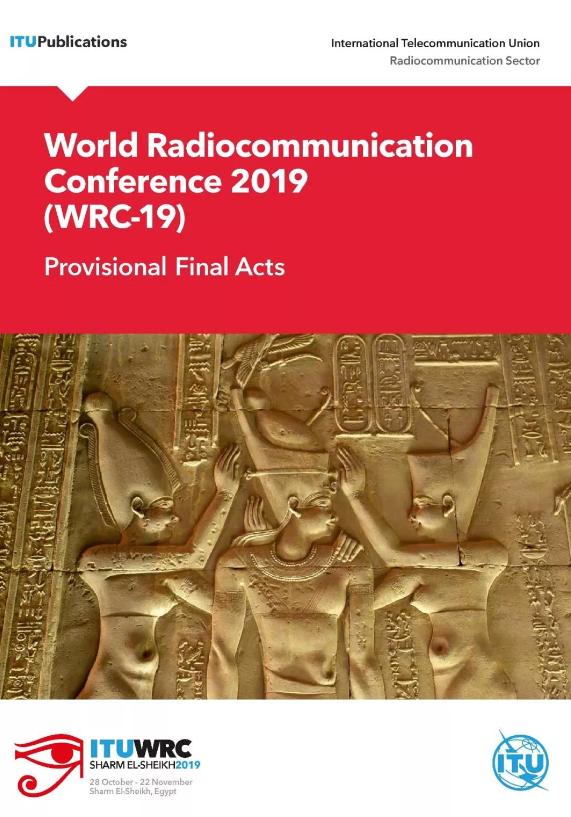 WRC-19将会促进第五代移动网络5G的发展