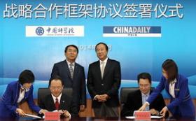湖北廣電與中國信科集團正式簽署了戰略合作框架協議
