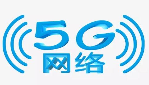 技术融合创新推动5G发展,高科技要渗透传统领域
