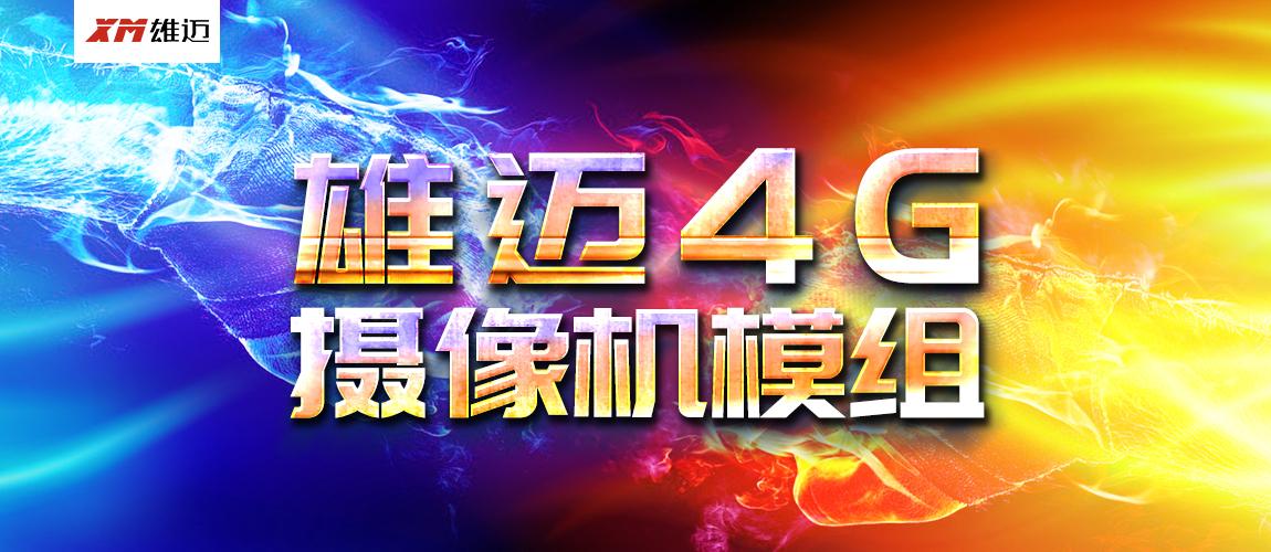 V1p專屬新5G時代,新系列產品,雄邁發布4G攝像機模組