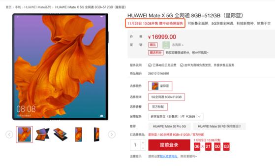 华为Mate X将在11月29日上午再次开售配备麒麟980芯片支持双模5G网络