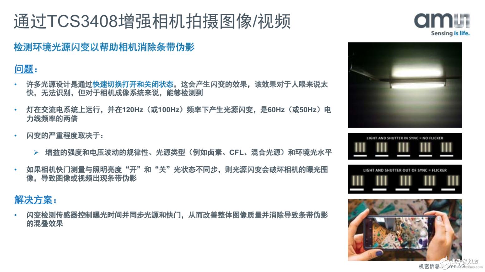 智能手机的三个技术变化,都有光学传感器的支撑