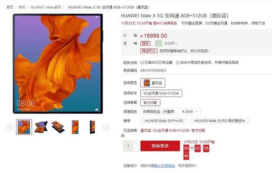 华为Mate X售价16999元用户评论该机物美价廉物有所值