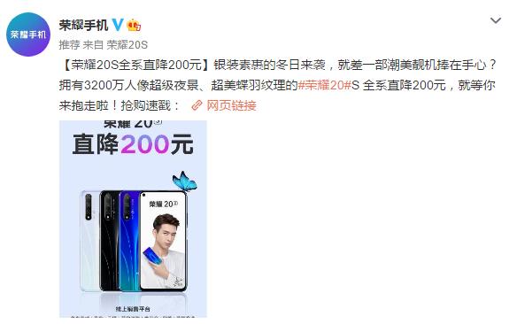 荣耀20S已降价200元该机主打拍照前置3200...