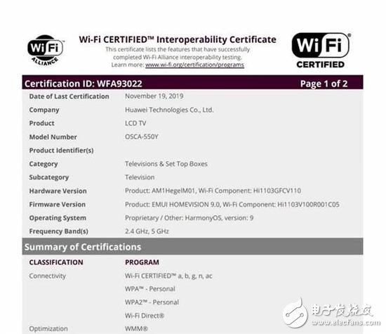 华为新智慧屏通过Wi-Fi联盟认证,采用LCD液晶面板和鸿蒙OS操作系统