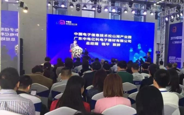 汇聚创新力量 共建中国芯生态—IAIC人工智能&北斗导航专项赛登陆松山湖