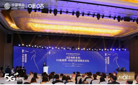 中国移动咪咕公司正式发布了新华网咪咕5G富媒体实验室项目