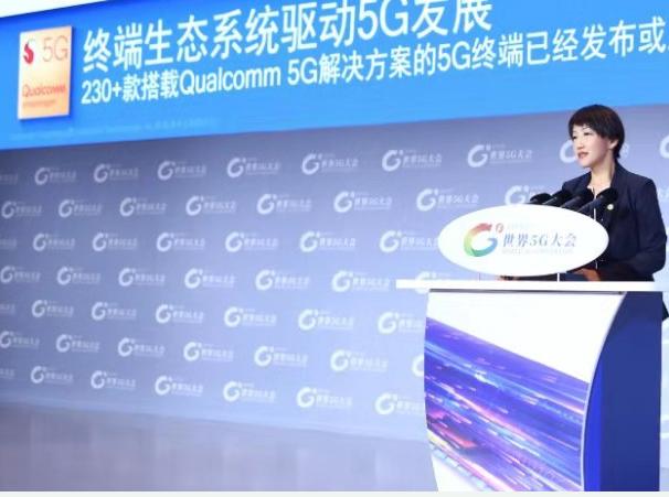 高通副总裁侯明娟表示2020年5G将会实现规模化的发展