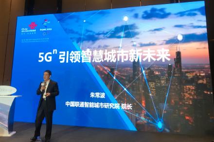 中国联通正式发布了5G超智能园区白皮书