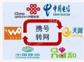 工信部对运营商在全国范围实施携号转网工作提出了三方面要求