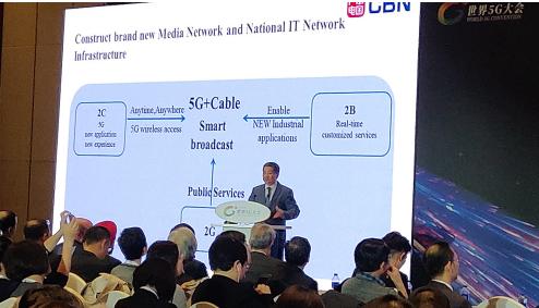 中国广电正在打造700MHz频谱的5G+智慧广电云平台