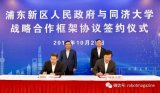 上海浦东新区人民政府与同济大学签署战略合作框架协议