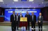 云南省首个5G智慧高速应用创新实验室揭牌