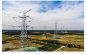 雄安新区正在积极推进坚强智能电网和泛在电力物联网落地建设