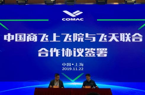 中国商飞和飞天联合公司合作将共同发展新一代民用飞机客舱技术