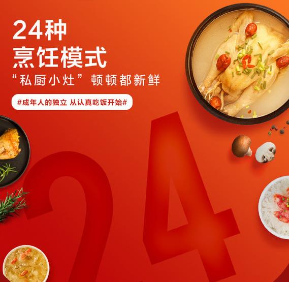米家电饭煲C1即将开启众筹内置8大烹饪模式20分钟即可做熟一锅米饭