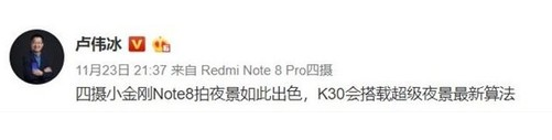 红米K30将搭载最新的超级夜景算法夜景拍摄能力非常出色
