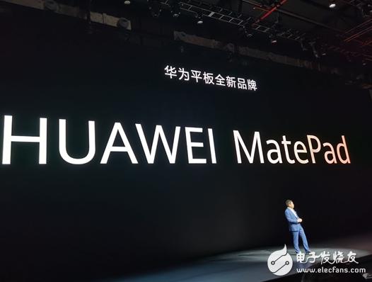 MatePad Pro正式首发 华为平板正式升级
