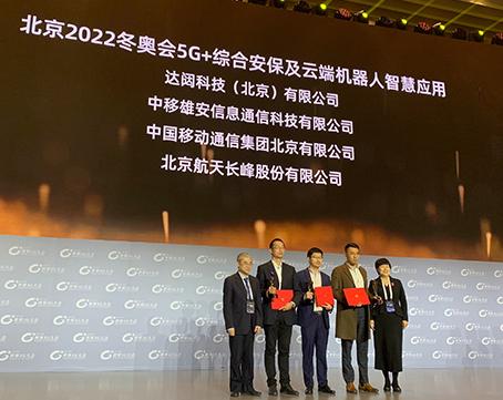 达闼科技打造出了北京2022冬奥会5G云端智能机...