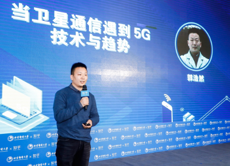 卫星通信与5G的融合发展探讨