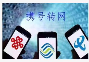 5G与携号转网携手将会带来怎样的改变