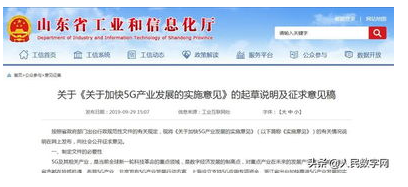 山东省政府印发了关于加快5G产业发展的实施意见