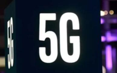 5G安全漏洞频发,阻碍5G的高速发展
