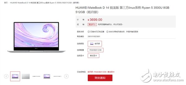 华为MateBook D14第三方Linux系统锐龙版上架 售价3699元