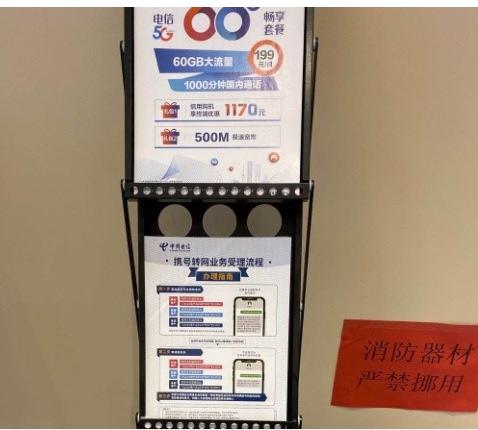 北京三大运营商已正式提供了携号转网服务