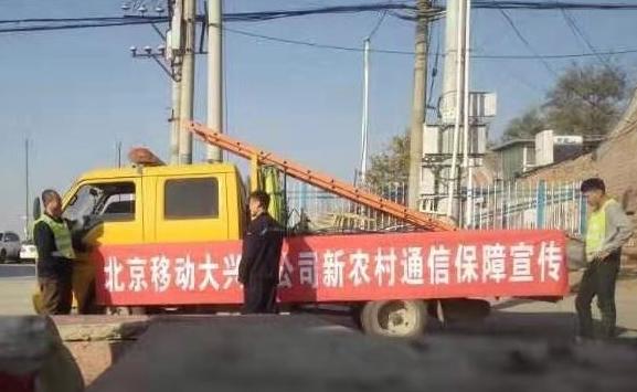 北京移动正在全力推进农村网络专项整治工作