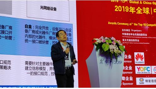 中国电信正在计划采集10G及以下的光模块来推动现网应用