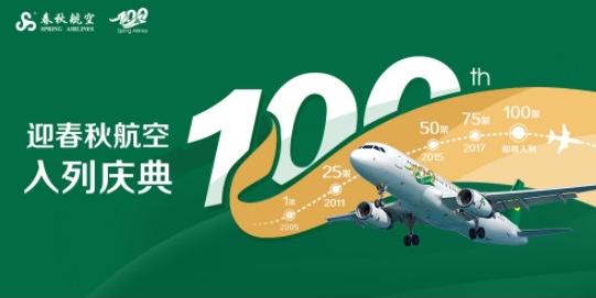 春秋航空即将接收一架全新的空客A320neo客机