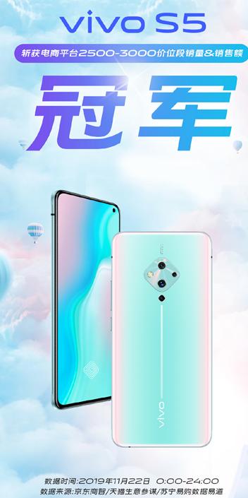 vivo S5已正式在线上线下同步开启销售