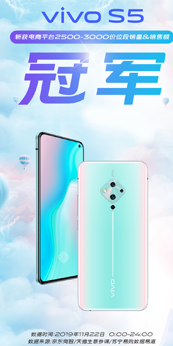 vivo S5已正式在線上線下同步開啟銷售