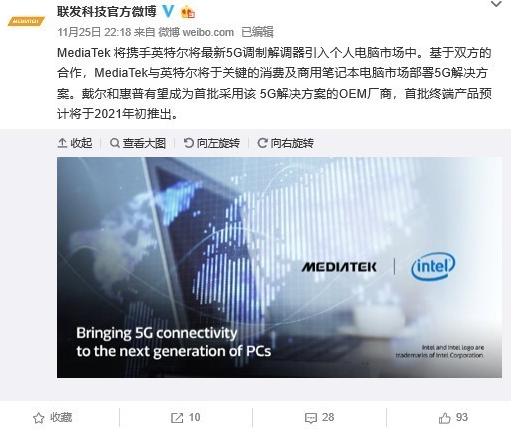 MediaTek将携手英特尔推出5G个人电脑调制...