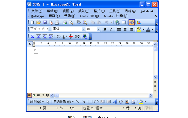 使用MATLAB实现MicrosoftWord与MicrosoftPowerPoint的连接说明