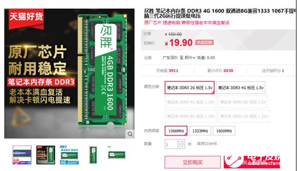 2GB内存只要19.9元 只适合给老旧平台升级用