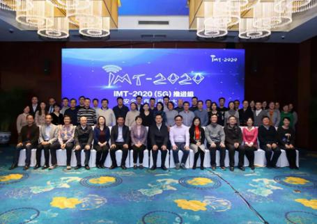 5G推进组安全工作组大会已在北京正式召开