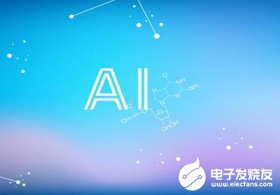 5G助力下 人工智能将迎来新的发展机遇