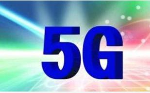 5G毫米波频段的发展现状分析