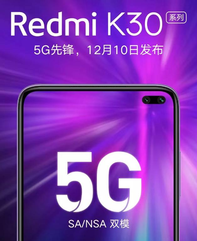 Redmi K30系列将于12月10日发布搭载了...