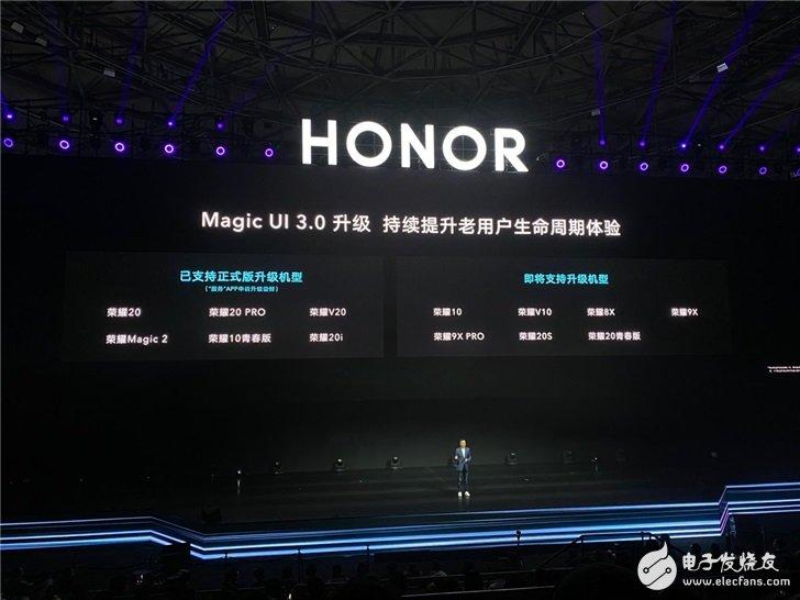 荣耀多款机型将支持升级Magic UI 3.0,升级时间待定