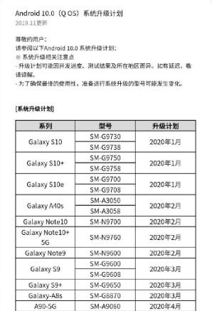 三星公布Android 10.0系统升级计划,三...