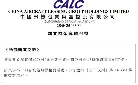 中国飞机租赁将与波音在2019年底前交付两架波音787梦幻客机