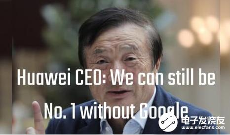 華為認為沒了谷歌 依舊還是世界頂級智能手機品牌