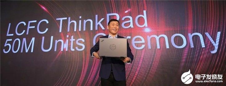 联宝科技官方举行庆祝仪式,展示第5000万台ThinkPad下线产品